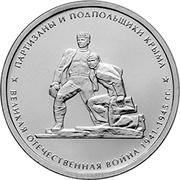 5 Roubles (Partisans et membres de Crimée) -  revers