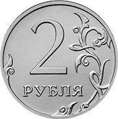 2 Roubles -  revers