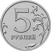5 Roubles -  revers