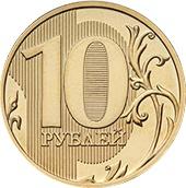 10 Roubles -  revers