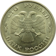 100 roubles -  avers