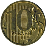 10 roubles -  revers