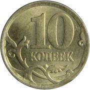 10 Kopecks (tranche striée ; non-magnétique) -  revers