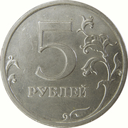 5 roubles (légende incurvée sous l'aigle, cuivre plaqué cupronickel) -  revers