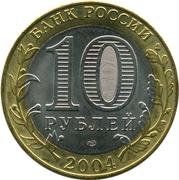 10 roubles Ville de Kem -  avers