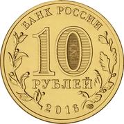10 Roubles (Staraya Russa) -  avers