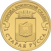 10 Roubles (Staraya Russa) -  revers