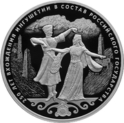 3 Rubles (The 250th Anniversary of Ingushetia Joining the Russian Federation) – revers