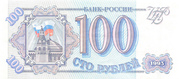 100 roubles – avers