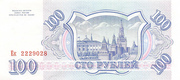 100 roubles – revers
