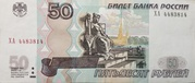 50 roubles – avers