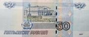 50 roubles – revers