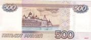 500 Rubles – revers