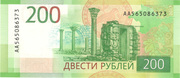 200 Rubles – revers