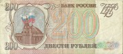 200 Rubles 1993 – avers