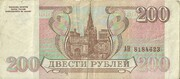 200 Rubles 1993 – revers