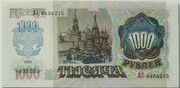 1000 Rubles – revers
