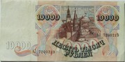 10000 Rubles – revers