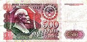 500 roubles – avers