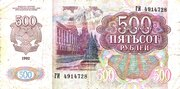 500 roubles – revers
