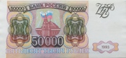 50 000 Rubles – avers