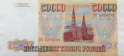 50 000 Rubles – revers