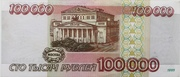 100 000 Rubles – revers