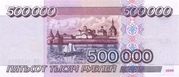 500 000 Rubles – revers