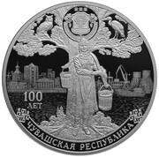 3 Rubles (100th Anniversary of the Foundation of the Chuvash Autonomous Region) – revers