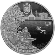 3 Rubles (100th Anniversary of the Foundation of the Republic of Karelia) – revers