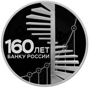 3 Rubles (160th Anniversary of the Bank of Russia) -  avers