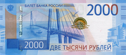 2000 Rubles – avers