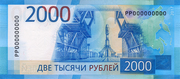 2000 Rubles – revers