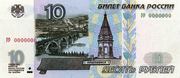 10 roubles – avers