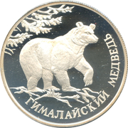 1 Rouble (Asiatic Black Bear) – revers