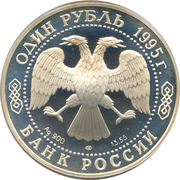 1 Ruble (The Far Eastern Stork) – avers