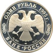 1 Ruble (Caucasian Grouse) – avers