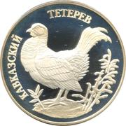 1 Ruble (Caucasian Grouse) – revers