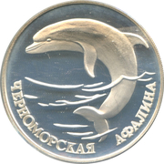 1 Rouble (The Black Sea Bottle-Nosed Dolphin (Aphalina)) – revers