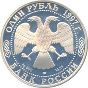 1 Ruble (Flamingo) – avers
