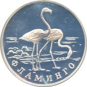 1 Ruble (Flamingo) – revers