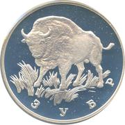 1 Ruble (Aurochs (Bison)) – revers