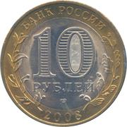 10 roubles Smolensk -  avers