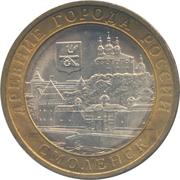 10 roubles Smolensk -  revers