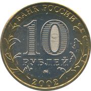 10 roubles Ministère de l'intérieur -  avers