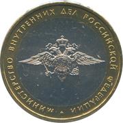 10 roubles Ministère de l'intérieur -  revers