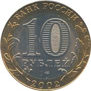 10 roubles Ministère des affaires étrangères -  avers