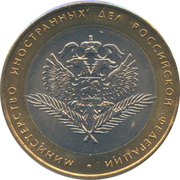 10 roubles Ministère des affaires étrangères -  revers
