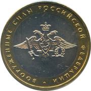 10 roubles Ministère de le défense -  avers