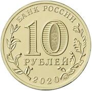 10 roubles (Ouvrier métallurgiste) -  avers